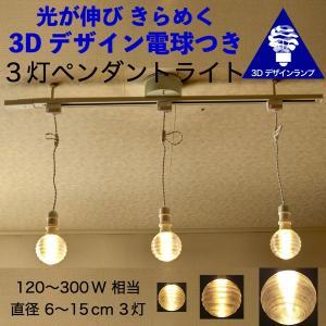 ダクトレールつきペンダントライト 3灯 3D デザイン電球 3個のおしゃれなペンダント 渦巻き模様で伸びる光,裸電球 天井照明,電球色・昼白色,120W〜300W 相当|dasyn