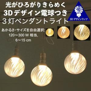 ダクトレールつきペンダントライト 3灯 3D デザイン電球 3個のおしゃれなペンダント ストライプ模様つき裸電球,天井照明,電球色・昼白色,120W〜300W 相当|dasyn