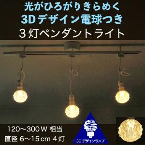 ダクトレールつきペンダントライト 3灯 3D デザイン電球 3個のおしゃれなペンダント 深い波模様つき裸電球,天井照明,電球色・昼白色,120W〜300W 相当|dasyn