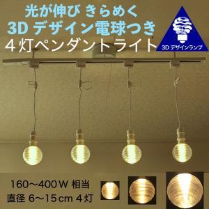 ダクトレールつきペンダントライト 4灯 LED 3D デザイン電球 4個のおしゃれなペンダント (渦巻き模様で伸びる光,天井照明,電球色・昼白色,160W〜400W 相当)|dasyn