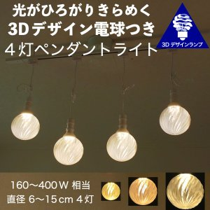 ダクトレールつきペンダントライト 4灯 LED  3D デザイン電球 4個のおしゃれなペンダント (ストライプ模様つき,天井照明,電球色・昼白色,160W〜400W 相当)|dasyn
