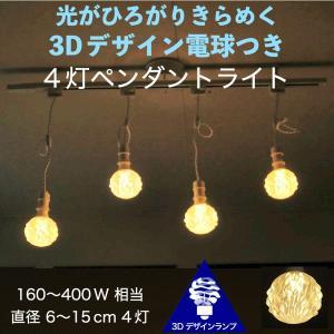ダクトレールつきペンダントライト 4灯 3D デザイン電球 4個のおしゃれなペンダント 深い波模様つき裸電球,天井照明,電球色・昼白色,160W〜400W 相当|dasyn