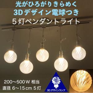 ダクトレールつきペンダントライト 5灯 3D デザイン電球 5個のおしゃれなペンダント ストライプ模様つき裸電球,天井照明,電球色・昼白色,200W〜500W 相当|dasyn
