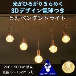 ダクトレールつきペンダントライト 5灯 3D デザイン電球 5個のおしゃれなペンダント 深い波模様つき裸電球,天井照明,電球色・昼白色,200W〜500W 相当|dasyn