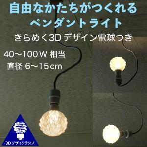 ペンダントライト 自由な形がつくれる おしゃれに きらめく 3D デザイン電球 裸電球 天井照明,電球色・昼白色,白熱灯 40W〜100W 相当,LED照明器具|dasyn