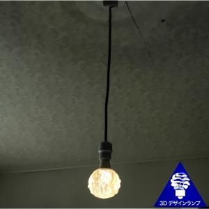 ペンダントライト 自由な形がつくれる おしゃれに きらめく 3D デザイン電球 裸電球 天井照明,電球色・昼白色,白熱灯 40W〜100W 相当,LED照明器具 dasyn 02