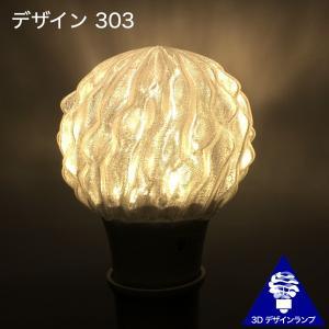 ペンダントライト 自由な形がつくれる おしゃれに きらめく 3D デザイン電球 裸電球 天井照明,電球色・昼白色,白熱灯 40W〜100W 相当,LED照明器具 dasyn 12