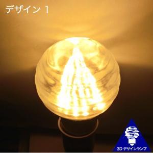 ペンダントライト 自由な形がつくれる おしゃれに きらめく 3D デザイン電球 裸電球 天井照明,電球色・昼白色,白熱灯 40W〜100W 相当,LED照明器具 dasyn 14