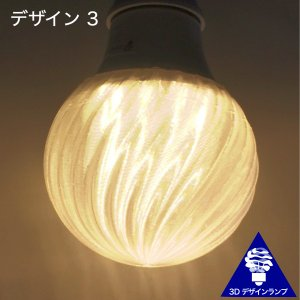 ペンダントライト 自由な形がつくれる おしゃれに きらめく 3D デザイン電球 裸電球 天井照明,電球色・昼白色,白熱灯 40W〜100W 相当,LED照明器具 dasyn 16