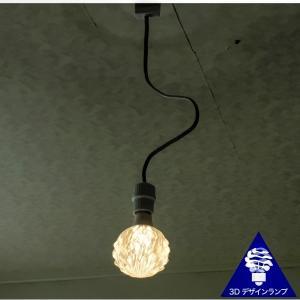 ペンダントライト 自由な形がつくれる おしゃれに きらめく 3D デザイン電球 裸電球 天井照明,電球色・昼白色,白熱灯 40W〜100W 相当,LED照明器具 dasyn 03