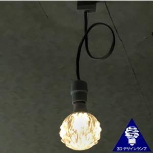 ペンダントライト 自由な形がつくれる おしゃれに きらめく 3D デザイン電球 裸電球 天井照明,電球色・昼白色,白熱灯 40W〜100W 相当,LED照明器具 dasyn 04
