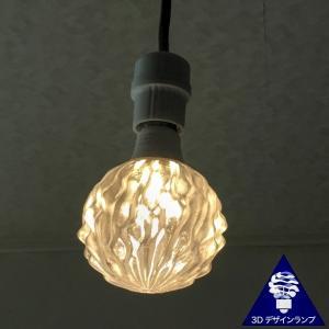 ペンダントライト 自由な形がつくれる おしゃれに きらめく 3D デザイン電球 裸電球 天井照明,電球色・昼白色,白熱灯 40W〜100W 相当,LED照明器具 dasyn 07
