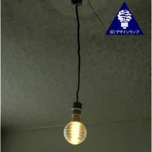 ペンダントライト 自由な形がつくれる おしゃれに きらめく 3D デザイン電球 裸電球 天井照明,電球色・昼白色,白熱灯 40W〜100W 相当,LED照明器具 dasyn 08