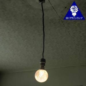 ペンダントライト 自由な形がつくれる おしゃれに きらめく 3D デザイン電球 裸電球 天井照明,電球色・昼白色,白熱灯 40W〜100W 相当,LED照明器具 dasyn 09