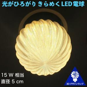 3Dデザイン電球 おしゃれにきらめく LED電球 (ストライプつき,直径 5 cm 2 W 電球色 口金 E26 LED 照明,白熱灯 15 W 相当 店舗・イベントにも)|dasyn