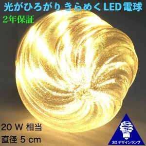 LED電球 おしゃれ 3D デザイン電球 (ねじれ波模様つき,直径 5 cm 2 W 電球色 口金 E26 LED 照明,白熱灯 15 W 相当 店舗・イベントにも)|dasyn