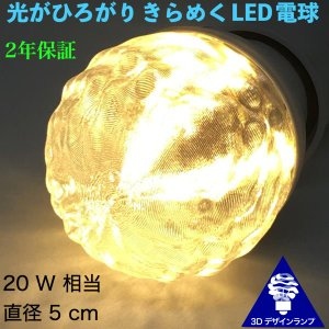 LED電球 おしゃれ 3D デザイン電球 (さざなみ模様つき,直径 5 cm 2 W 電球色 口金 E26 LED 照明,白熱灯 15 W 相当 店舗・イベントにも)|dasyn