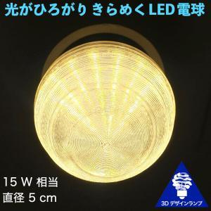 LED電球 おしゃれ 3D デザイン電球 (渦巻き模様つき,直径 5 cm 2 W 電球色 口金 E26 LED 照明,白熱灯 15 W 相当 店舗・イベントにも)|dasyn