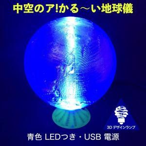 3Dデザインランプ あかるい LED 照明つき「ア!かる〜い地球儀」直径 8 cm (USB 電源,おしゃれなインテリア,3D 印刷) dasyn