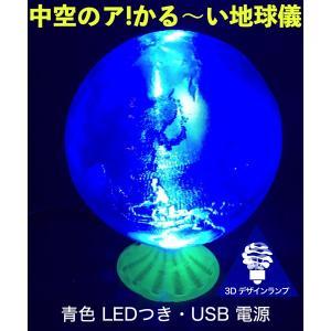 3Dデザインランプ あかるい LED 照明つき ア!かる〜い地球儀 直径 10 cm (USB 電源,おしゃれなインテリア,3D 印刷) dasyn