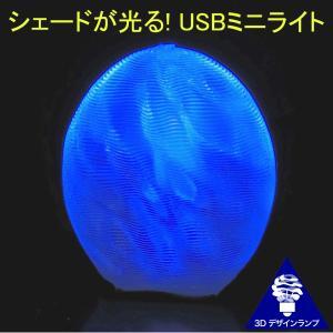 3Dデザインランプ おしゃれな光る 3D 印刷シェードつき薄型 USB ミニライト 青色 (照明器具,デザイン電球) dasyn