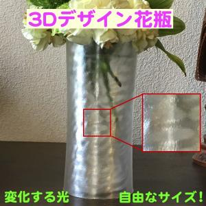 3Dデザイン花瓶 フラワーベース 花器 おしゃれな 複雑な模様つき きらめく透明花瓶 生分解性プラスティック製 ガラス内容器つき 高さ 10cm 〜 25cm|dasyn