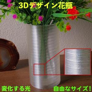 3Dデザイン花瓶 フラワーベース きらめく透明花瓶 おしゃれな花器 糸巻き模様 内容器つき プラスティック製 高さ 10cm〜25cm dasyn