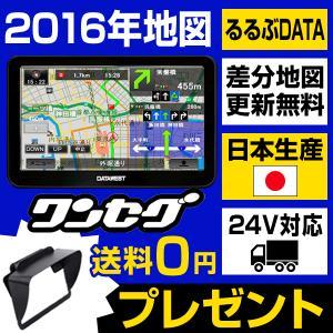 サンバイザー プレゼント データウエスト 最新 2016年地図 カーナビ 8GB 7インチ ワンセグ内蔵 新東名 圏央道 ポータブルナビ DW-P728GD1-Y 24V