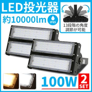 LED投光器 100W 10000lm 【2個セット】屋内 屋外 コンセント IP65 防塵 防水 ...