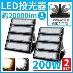 LED投光器 200W 20000lm 【2個セット】 屋内外兼用 LED コンセント IP65 防...