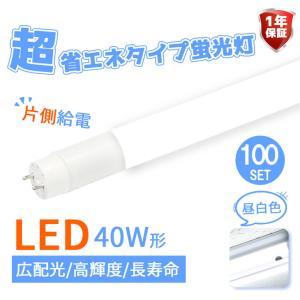 7月末から順次発送 LED蛍光灯 40W形 直管120cm ガラスタイプ グロー式工事不要 100本...