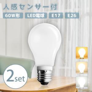 人感センサーライト LED電球 人感センサー 60W E26 E17 自動点灯 自動消灯 工事不要 ...