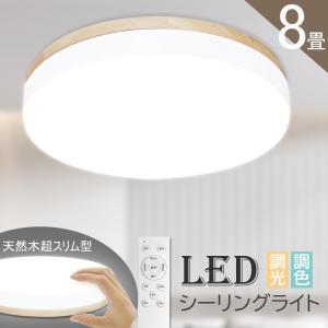 シーリングライト 照明 LED 8畳まで 木目調 北欧 調光  常夜灯 リモコン付 明るい 天井照明...