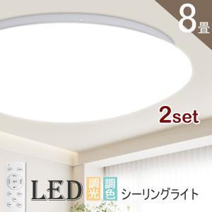 シーリングライト LED 8畳 無段階調光 リモコン付 天井照明 長寿命 明るい 節電 おしゃれ お...