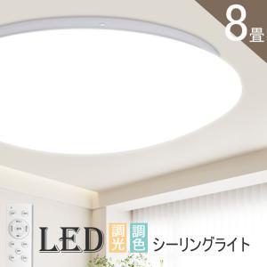 限定SALE シーリングライト 照明 LED 8畳まで 調光 調色 リモコン付 送料無料 節電 明る...