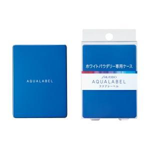 アクアレーベル ホワイトパウダリー用ケース|date-yakkyoku