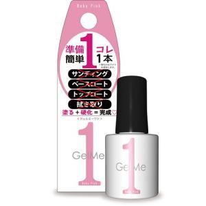 【コスメデボーテ(Cosme de Beaute)】ジェルミーワン Gel Me 1 ジェルネイル ベビーピンク|date-yakkyoku