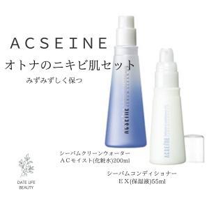 アクセーヌ 大人のニキビ肌をみずみずしく保つセット|date-yakkyoku