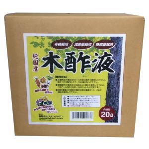 純国産 木酢液 20L|date-yakkyoku