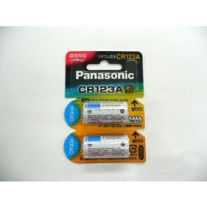 カメラ用リチウム電池 CR-123AW2P 2個|date-yakkyoku