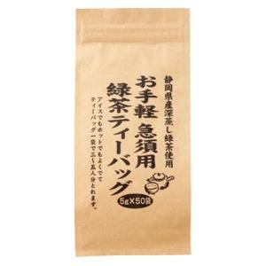 お手軽急須用緑茶ティーバッグ5g*50袋 3563|date-yakkyoku