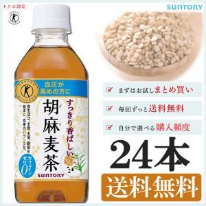 胡麻麦茶 350ml×24本|date-yakkyoku