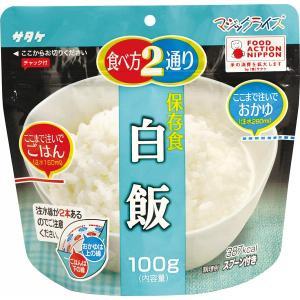 マジックライス 白飯 20袋の関連商品6