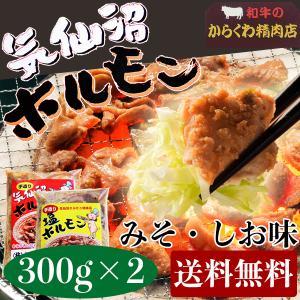 からくわ精肉店 気仙沼ホルモン 味くらべ絶品セット 300g×2パック(みそ味・しお味各1パック) 送料無料|date