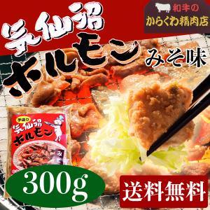 からくわ精肉店 気仙沼ホルモン みそ味(味噌にんにくタレ) お試し食べきり300g 送料無料|date