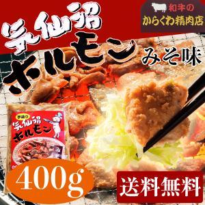 からくわ精肉店 気仙沼ホルモン みそ味(味噌にんにくタレ) 食べきり満足400g 送料無料|date