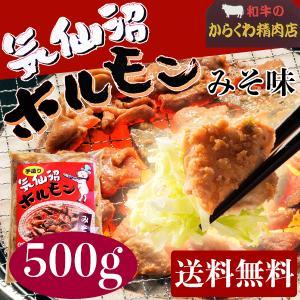 からくわ精肉店 気仙沼ホルモン みそ味(味噌にんにくタレ) 2〜3人で食べきり500g 送料無料|date