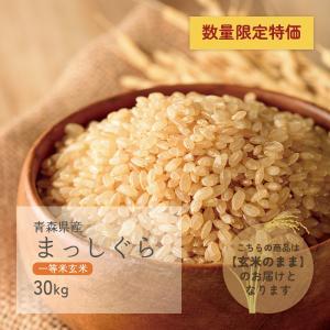 まっしぐら 一等米玄米 30kg 青森県産 平成30年産 処分価格 数量限定