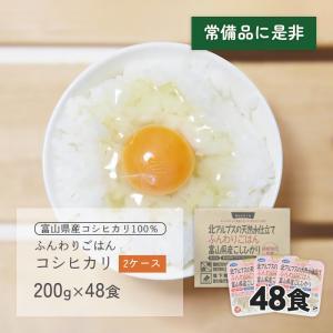 【パックごはん】 ウーケ 富山県産 コシヒカリごはん 2ケース(200g×48食)