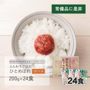 【パックごはん】 ウーケ 特別栽培米 宮城県登米産 ひとめぼれごはん 1ケース(200g×24食)